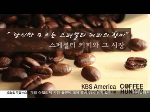 커피 사업 '전문화가 경쟁력' 6.20.17 KBS America News