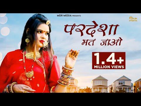 New Rajasthani Song 2021 | बन्ना मत जाओ परदेशा | Bablu Ankiya | New Marwadi Song 2021 | MDR Media