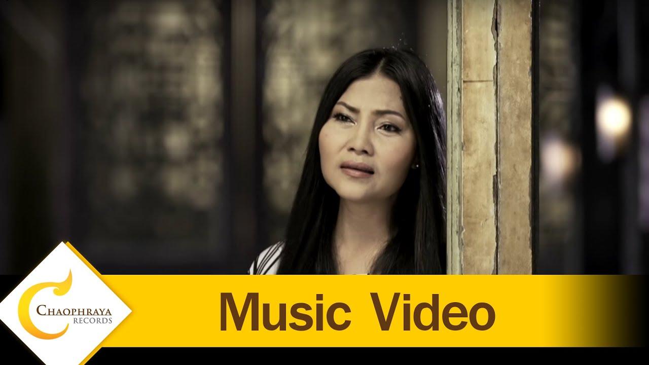 กุหลาบไร้หนาม – สุนารี ราชสีมา / ชีวิตภาคค่ำ [Official MV]