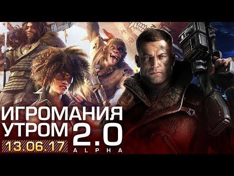 Игромания Утром 13 июня 2017 (E3 2017, Metro Exodus, Beyond Good & Evil 2, Wolfenstein II)