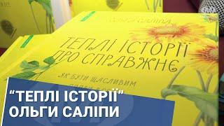 """""""Теплі історії"""" Ольги Саліпи"""