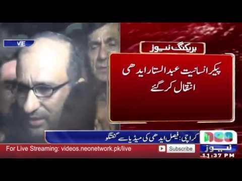 Abdul Sattar Edhi Passes Away | 8 July 2016 (видео)