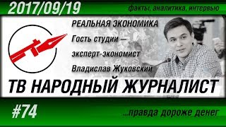 ТВ НАРОДНЫЙ ЖУРНАЛИСТ #74 «РЕАЛЬНАЯ ЭКОНОМИКА» Владислав Жуковский