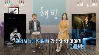 Nonton [B tv 영화 추천] 해빙 (Bluebeard, 2017) Film Subtitle Indonesia Streaming Movie Download