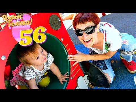 Маша Капуки и Привет, Бьянка! гуляют на детской площадке.
