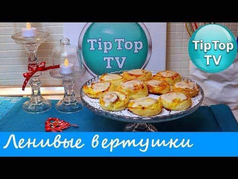 ЛЕНИВЫЕ ВЕРТУШКИ ВАТРУШКИ С ТВОРОГОМ❤ ГОСТЬ НА ПОРОГЕ❤ ТИП ТОП ТВ - DomaVideo.Ru