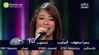 Arab Idol -الأداء - يسرا سعوف - الأماكن