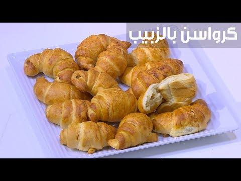 العرب اليوم - شاهد: طريقة إعداد كرواسن بالزبيب