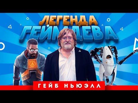 Легенда геймдева: Гейб Ньюэлл (Half-Life, Counter-Strike)