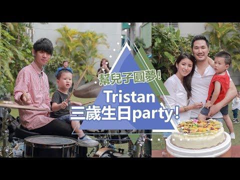 Vlog:幫兒子圓夢!Tristan三歲生日party!