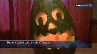 Как сделать тыкву к Хэллоуину
