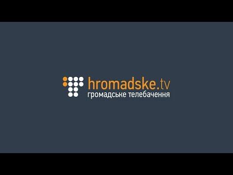 Громадське ТБ. Он-лайн трансляция