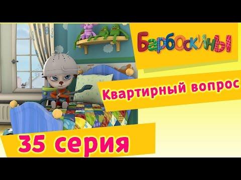 Квартирный вопрос - 35 серия мультсериала Барбоскины