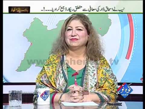 Pakistan Ki Awaaz 30 01 2017