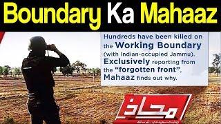 Video Mahaaz with Wajahat Saeed Khan - Boundary Ka Mahaaz - 24 June 2018 | Dunya News MP3, 3GP, MP4, WEBM, AVI, FLV Oktober 2018