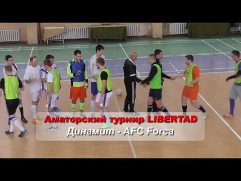 Динамит 3-5 AFC Forza (голы)