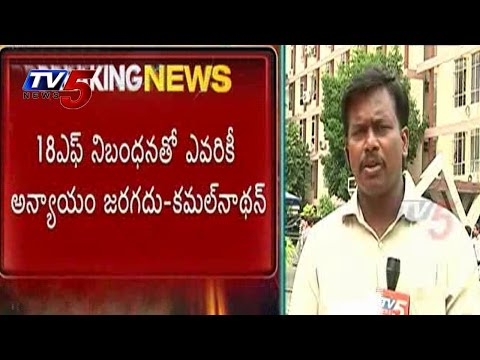 Employees Division | Kamalanthan Pannel Responses On Section 18(F) : TV5 News