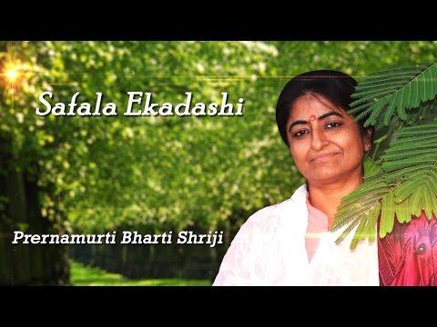 Ekadashi vrat katha | Safala Ekadashi Mahatmya in Hindi |  Prernamurti Bharti Shriji