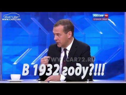Медведев оговорился в прямом эфире про 1932 год!