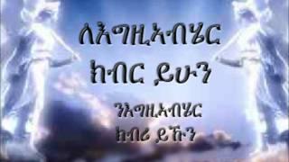 Amharic Mezmur: Kibir Yihun (Berhan Wongel Amliko)