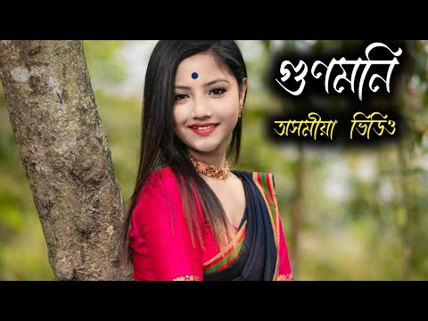 New Assamess Video Song (গুণমনি)  !! By FFC Studio !! RK Rofik