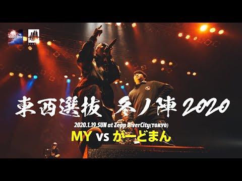 MY.vs.がーどまん.凱旋MCbattle東西選抜冬ノ陣2020.ベスト32