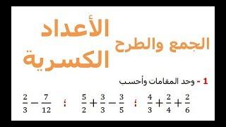 الرياضيات السادسة إبتدائي - الأعداد الكسرية الجمع والطرح تمرين 11