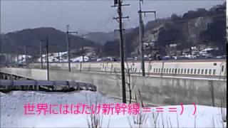 Iiyama Japan  City pictures : 試験走行北陸新幹線 Japan: Hokuriku Shinkansen snow mountain Iiyama Shiga Kogen