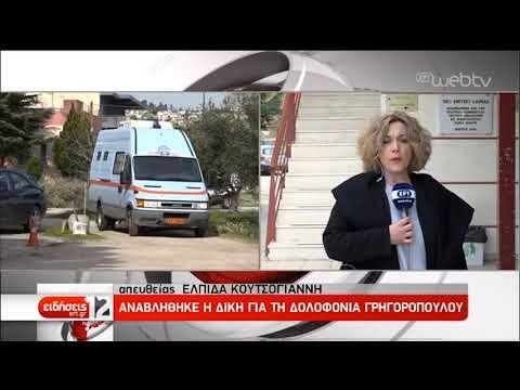 Αναβλήθηκε η δίκη για τη δολοφονία Γρηγορόπουλου | 14/03/19 | ΕΡΤ