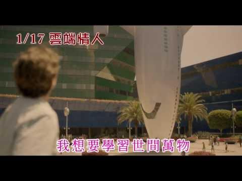 2014 1 17 雲端情人 真情篇