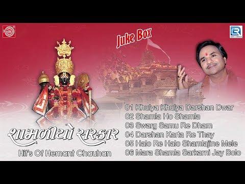 Video Shamaliyo Sarkar | શામળિયો સરકાર | Hemant Chauhan Shrinathji Bhajan | Superhit Gujarati Bhajan download in MP3, 3GP, MP4, WEBM, AVI, FLV January 2017