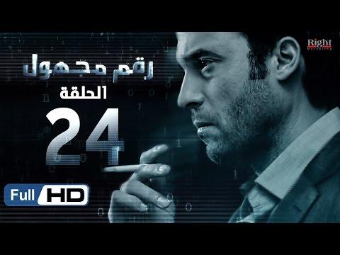 مسلسل رقم مجهول HD - الحلقة 24  - بطولة يوسف الشريف و شيري عادل - Unknown Number Series (видео)