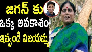 ఒక్క అవకాశం ఇవ్వండి Ys Vijayamma Request About Ys Jagan Next CM 2019 YSRCP FANS