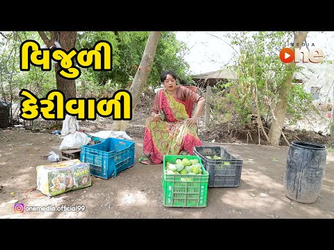 Vijuli Keri Vali  |  Gujarati Comedy | One Media | 2020
