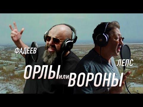 Максим Фадеев & Григорий Лепс - Орлы или вороны