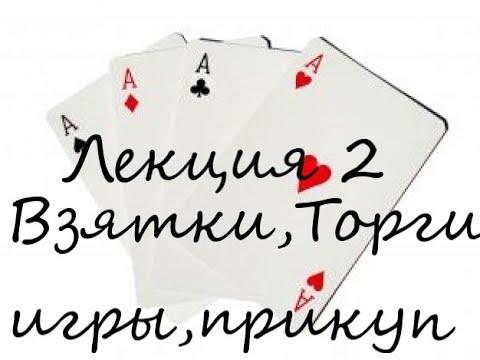 Как с французского переводится название карточной игры преферанс