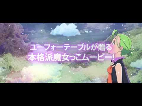 Majocco Shimai no Yoyo to Nene, les Bandes annonces du Film
