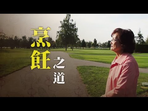 電視節目TV1314 烹飪之道  (HD粵語) (加拿大系列)