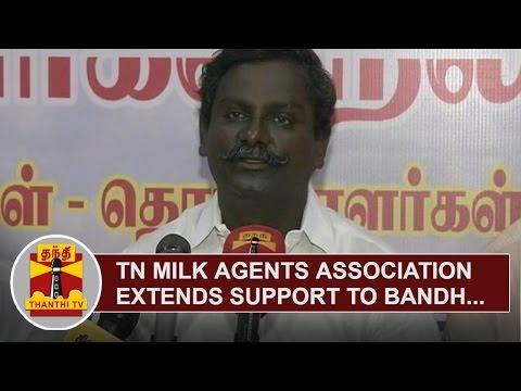 Tamil-Nadu-Milk-Agents-Association-extends-support-to-Tamil-Nadu-Bandh-Thanthi-TV