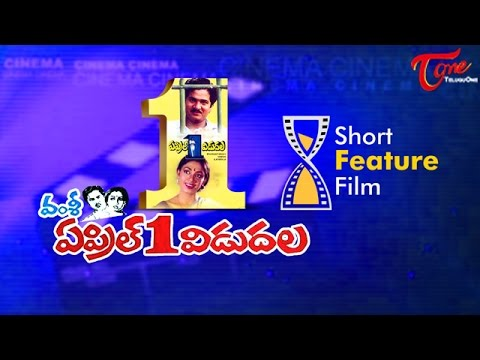 Diwali 2015 Special Short Feature Film || April 1 Vidudala
