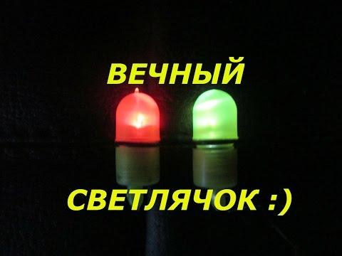 электронный светлячок для поплавка