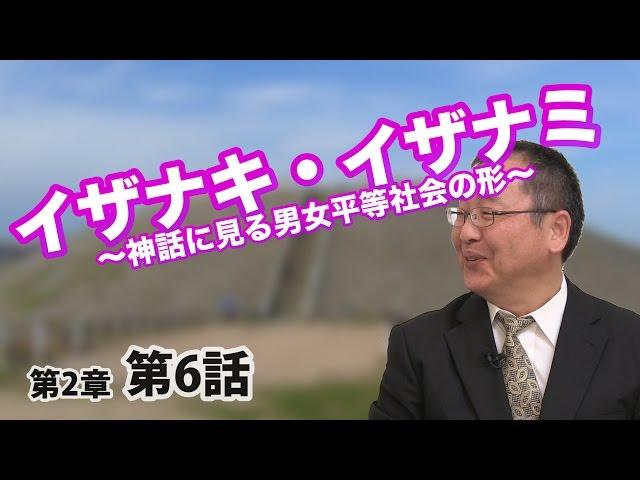 イザナキ、イザナミ 〜神話に見る男女平等社会の形〜【CGS 日本の歴史 2-6】