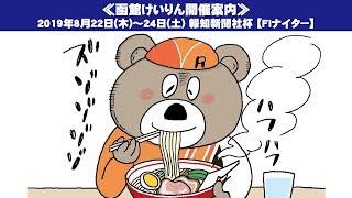 報知新聞社杯FⅠナイター