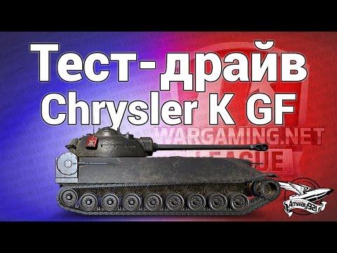 Стрим - Тест-драйв Chrysler K GF - Новый прем