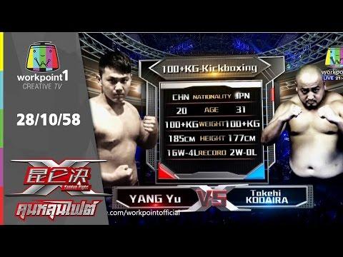 คุนหลุนไฟต์ | YANG Yu VS Tokehi KOOAIRA | คู่ที่5 | 28 ต.ค. 58 Full HD