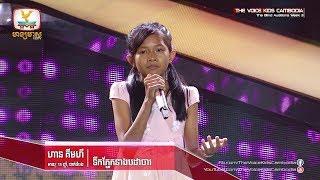 ហាន គីមហី - ទឹកភ្នែកនាងបដាចារ (The Blind Auditions Week 3 | The Voice Kids Cambodia 2017)