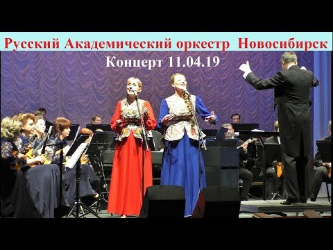 Концерт Русского Академического оркестра Новосибирской государственной филармонии 11.04.19