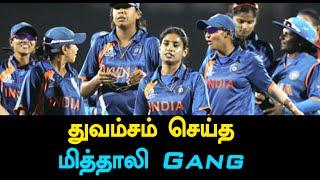 மகளிர் உலக கோப்பை: நியூசிலாந்தை அசால்டாக வீழ்த்தி அரையிறுதிக்குள் நுழைந்த இந்தியா india entering to semi final in icc Women's World Cup.Oneindia TamilSubscribe for More Videos..▬▬▬▬▬▬▬▬▬▬▬▬▬▬▬▬▬▬▬▬▬▬▬▬▬▬▬ Share, Support, Subscribe▬▬▬▬▬▬▬▬▬♥ subscribe :https://www.youtube.com/user/OneindiaTamil♥ Facebook : https://www.facebook.com/oneindiatamil♥ YouTube : https://www.youtube.com/channel/UCpZBvTbjam0yTrD4HUUWTZw♥ twitter: https://twitter.com/thatsTamil♥ GPlus: https://plus.google.com/+OneindiaTamil♥ For Viral Videos: http://tamil.oneindia.com/videos/viral-c46/♥ For Filmibeat Android App: https://play.google.com/store/apps/detailsid=in.oneindia.android.tamilapp♥ For Filmibeat iTunes App: https://itunes.apple.com/us/app/oneindia-tamil-news/id617925711▬▬▬▬▬▬▬▬▬▬▬▬▬▬▬▬▬▬▬▬▬▬▬▬▬▬