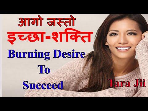 """(निद्रा हराम गरिदिने एक दमदार Speech आगो जस्तो """"इच्छाशक्ति"""".Nepali Motivational Video By Dr. Tara Jii - Duration: 10 minutes.)"""