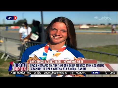 Ολυμπιακοί Αγώνες Νέων: Χρυσό μετάλλιο στον ακοντισμό για την 16χρονη Ελίνα Τζένγκο | ΕΡΤ
